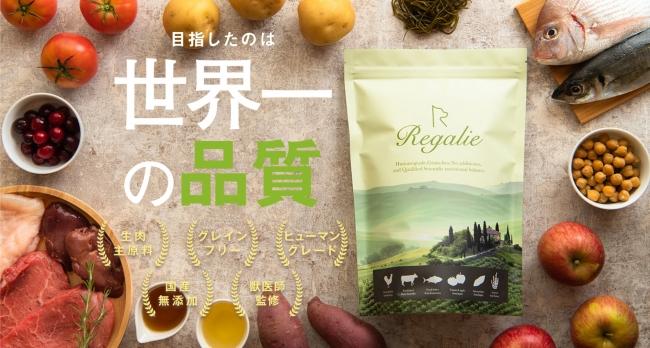 日本初 獣医師監修 国産・無添加のグレインフリードッグフード新発売
