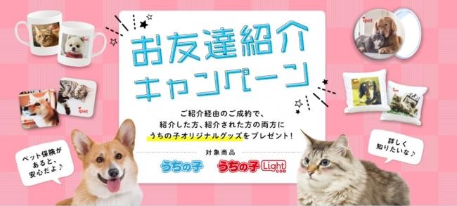 「お友達紹介キャンペーン」開始のお知らせ~ お友達を紹介してオリジナルグッズをゲットしよう!~
