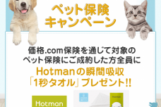 「価格.com保険」、ペット保険の新規ご成約者限定プレゼントキャンペーンを実施