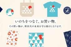 ONE FOR AKITA 公認グッズ オフィシャルストア「秋田犬のモノ」7月2日(火)本オープン!
