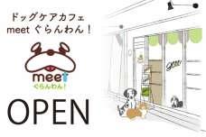老犬専門誌「ぐらんわん!®」が、犬の介護ゼロをめざす体験型ドッグケアカフェをオープン[8月1日(木)13時からメディア向け発表会開催]