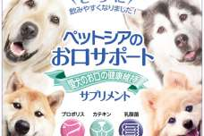 ペットシアの新作「ペットシアのお口サポート」が 無料で試せるクーポンコードを配布中!!