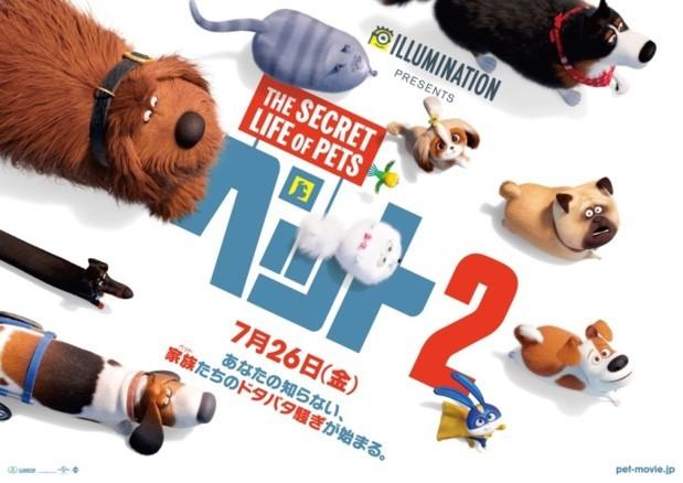 映画「ペット2」公開記念!!あべのアポロシネマPresentsキーワードキャンペーン2019年7月12日(金)~9月1日(日)開催
