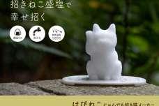 """にゃんでも招き猫メーカー""""はぴねこ""""ヴィレヴァンオンラインで取り扱い開始!!"""