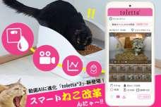 【スマートねこ改革】世界初、ねこを識別する動画AIやおしっこ測定などの新機能公開!スマートねこトイレ『toletta2』が8/8「世界猫の日」先行販売スタート!<先行特典あり>
