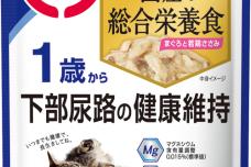 猫の下部尿路の健康維持フードにおけるパイオニアブランド「メディファス」ウェットタイプ・スープパウチタイプがリニューアル発売