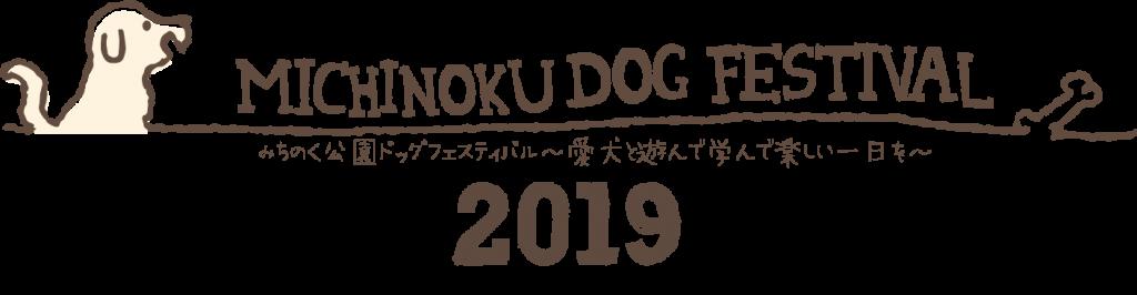 「みちのく公園ドッグフェスティバル 2019」開催!