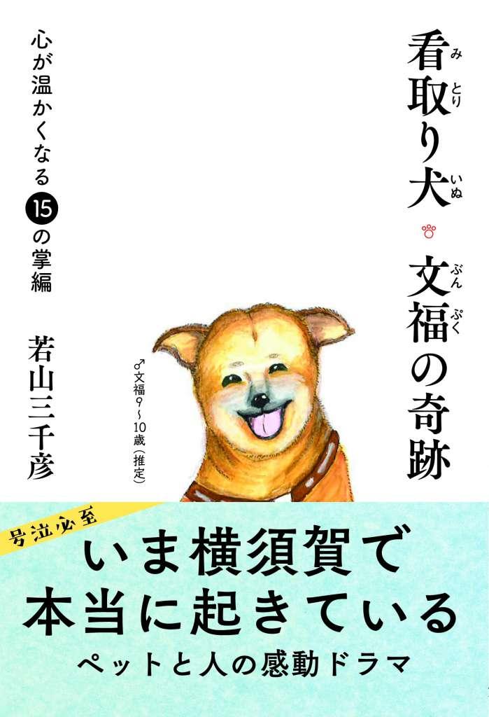東邦出版株式会社:いま、横須賀で起きている奇跡が一冊に。