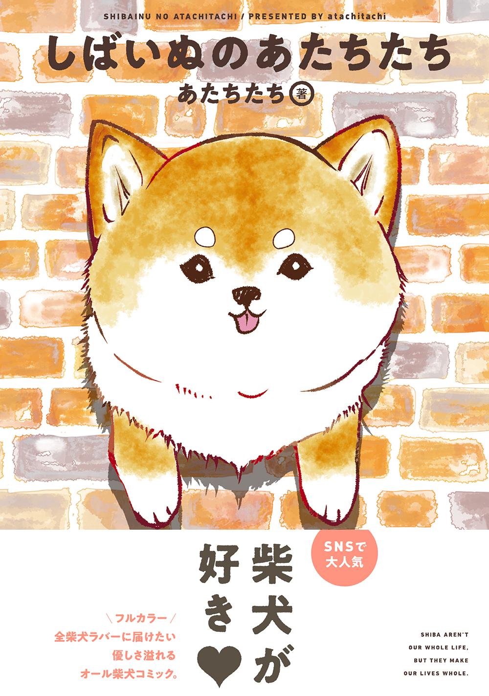 全柴犬好きに贈る! SNSで大人気のオール柴犬コミック『しばいぬのあたちたち』7月31日(水)発売‼