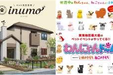 ペット共生住宅「inumo(イヌモ)」が『わんにゃんドーム2019 さいたまスーパーアリーナ』に初出展!