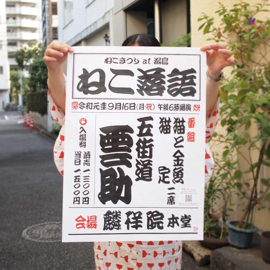 『第9回 ねこまつり at 湯島』イチオシ企画「ねこ落語」