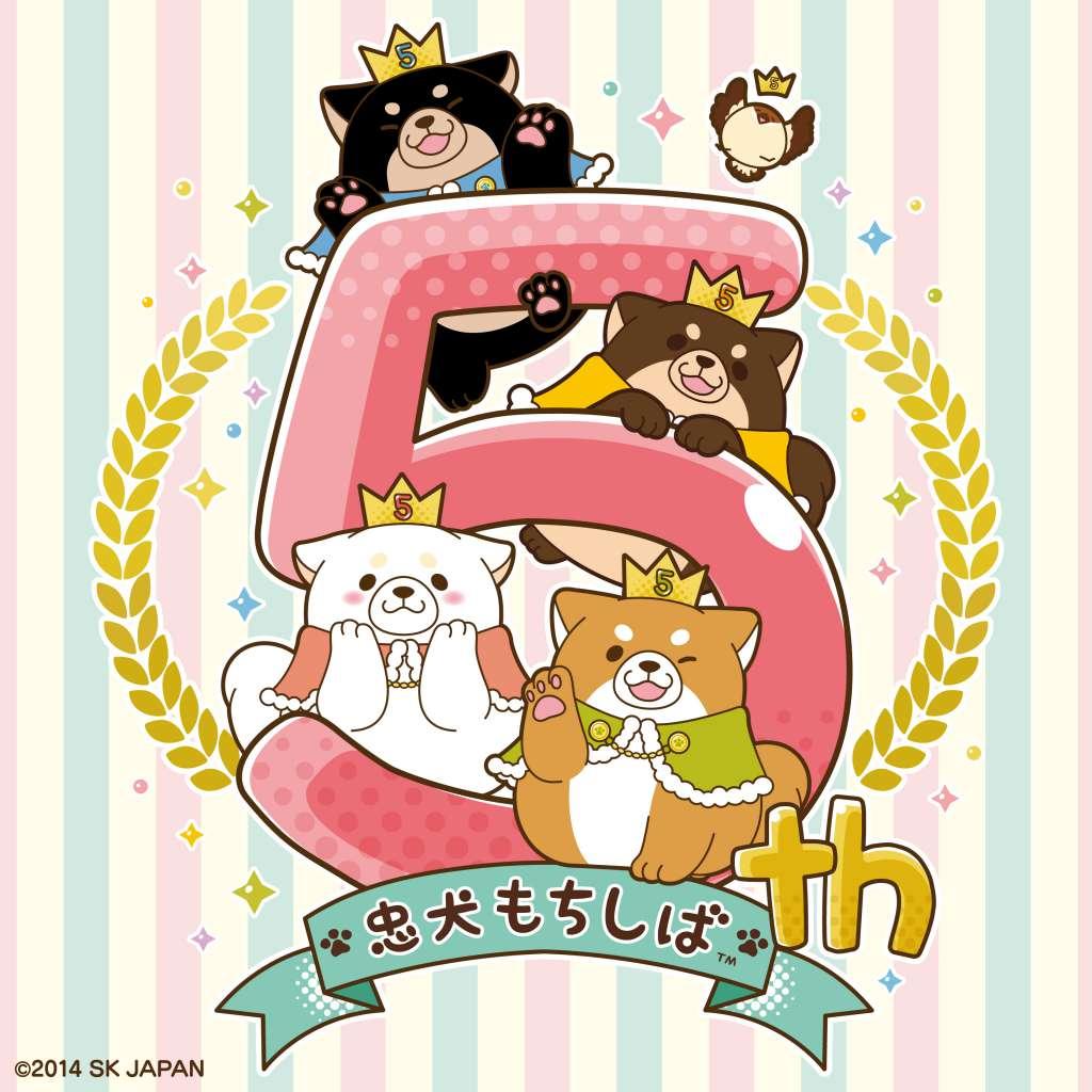 「忠犬もちしば」生誕5周年記念!アニバーサリーイベントを 9月6日(金)~9月16日(月)に東京ソラマチ(R)で期間限定開催