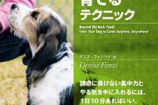 デキる犬に育てたい、愛犬とのおでかけやドッグスポーツや競技会を楽しんでいる方、プロのドッグトレーナーも必見のトレーニング方法を伝授!!