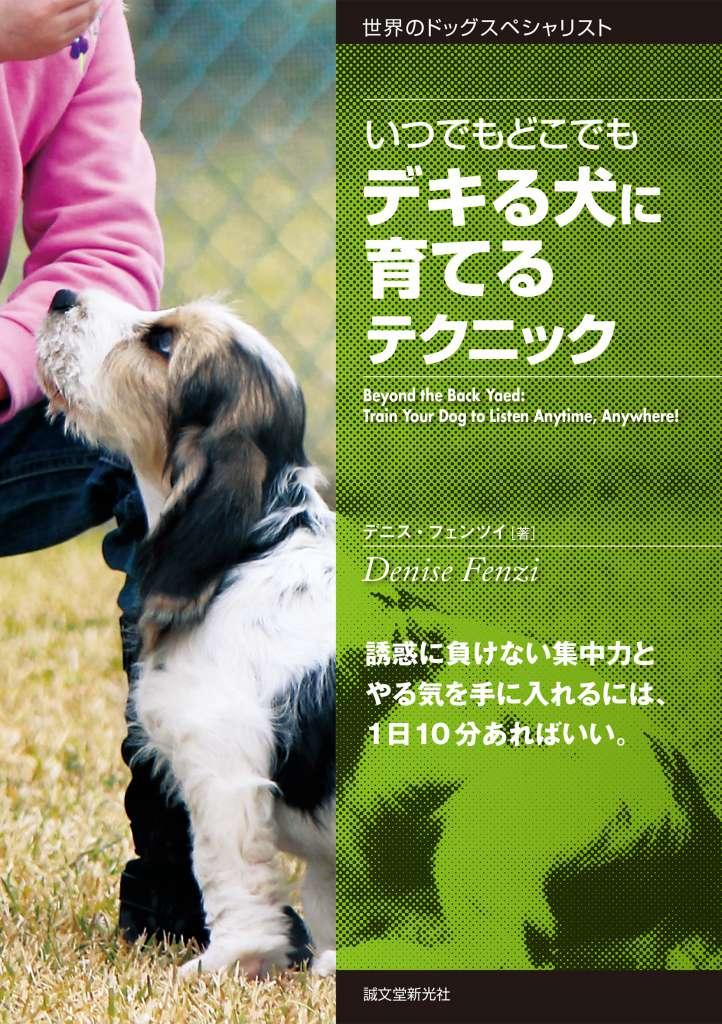 ☆デキる犬に育てたい☆愛犬とのおでかけや、ドッグスポーツや競技会を楽しんでいる方、プロのドッグトレーナーも必見のトレーニング方法を伝授!!