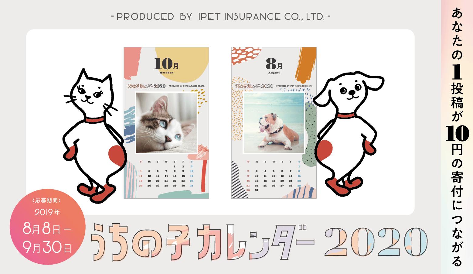 第5回 アイペット「うちの子カレンダー2020」投稿キャンペーン開始!~ 今年は、写真投稿が、動物福祉活動への寄付へつながる。 ~
