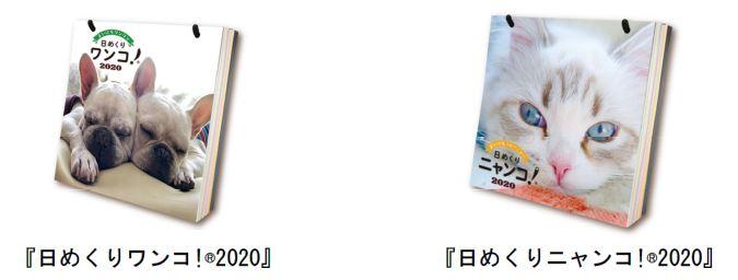 犬・猫の日めくりカレンダー『日めくりワンコ!®2020』『日めくりニャンコ!®2020』を9月2日発売