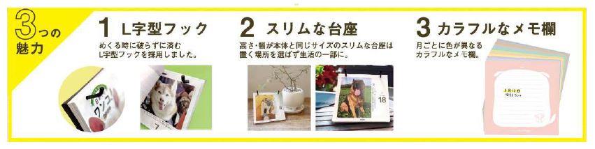 犬・猫の日めくりカレンダー『日めくりワンコ!(R)2020』『日めくりニャンコ!(R)2020』の特徴