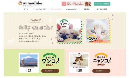 犬・猫の日めくりカレンダー『日めくりワンコ!(R)2020』『日めくりニャンコ!(R)2020』専用ウェブサイト