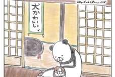 スティーヴン★スピルハンバーグ『パンダと犬III』(ぴあ)表紙