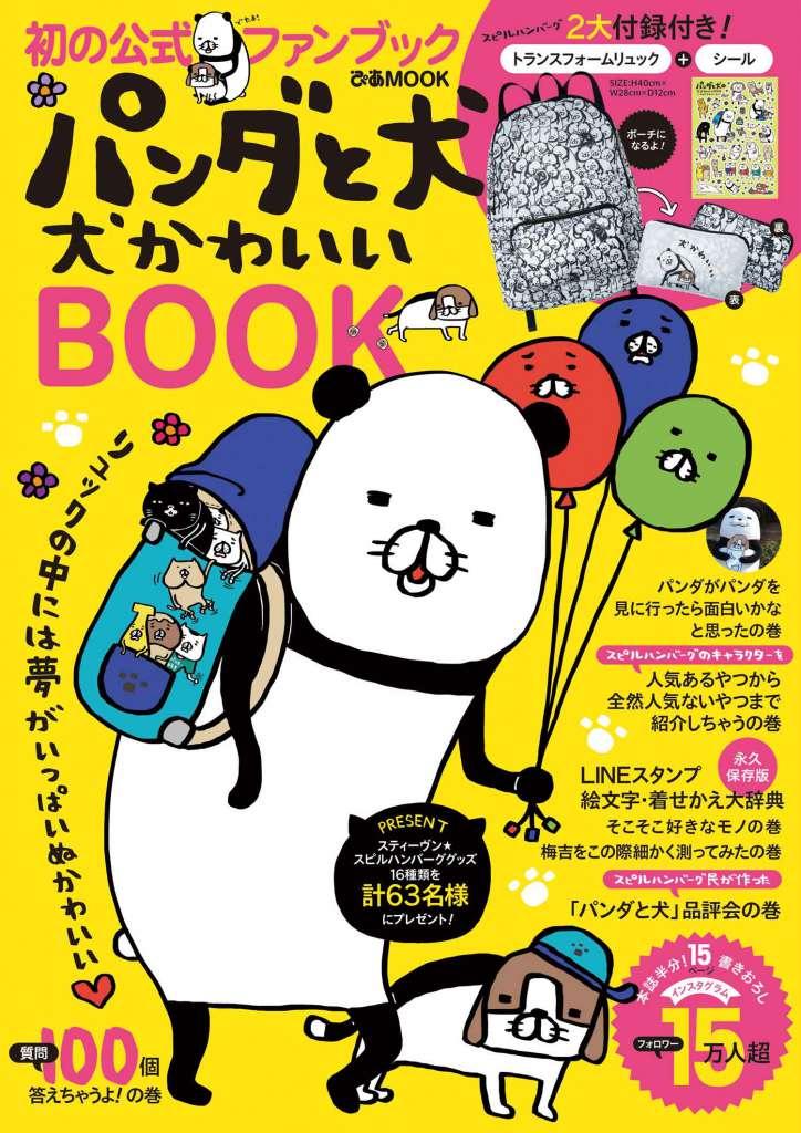 スティーヴン★スピルハンバーグ『パンダと犬 犬かわいいBOOK』(ぴあ)表紙