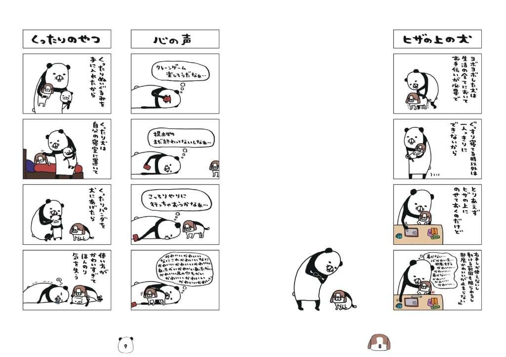 スティーヴン★スピルハンバーグ『パンダと犬III』(ぴあ)中面2