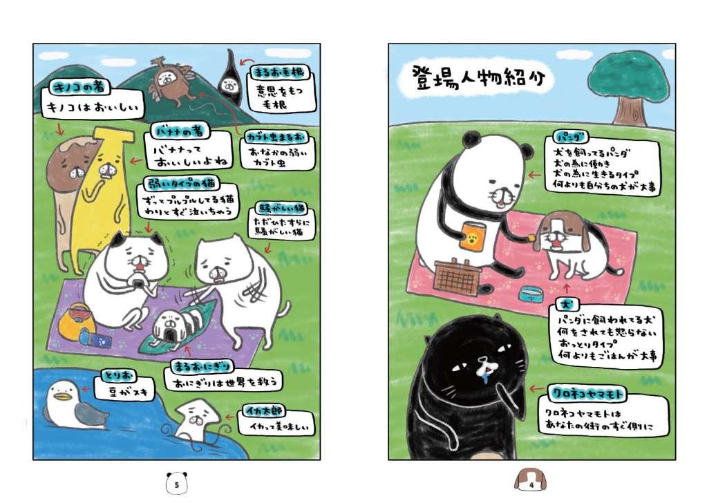 『パンダと犬III』紹介