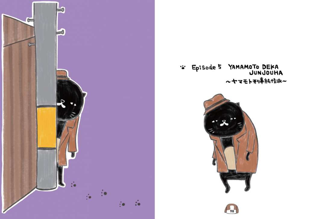 クロネコヤマモトが、今回は刑事モノの主人公として登場