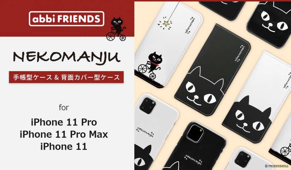 ネコマンジュウの iPhone 11 Pro /11 Pro Max /11専用ケース新発売