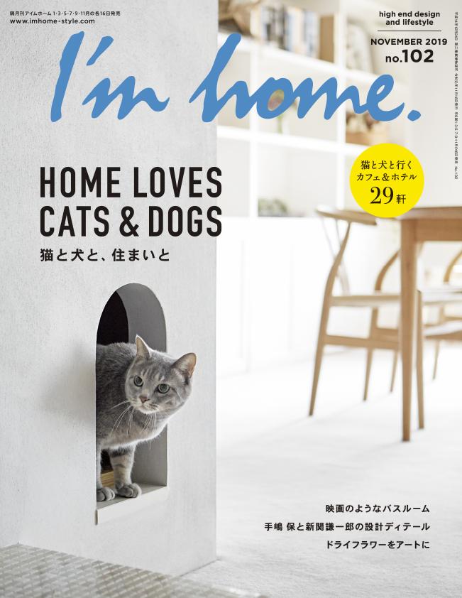 """""""猫と犬と暮らす住まい""""家族の一員である彼らと心地良く暮らしていくために/雑誌「I'm home.(アイムホーム) no.102」発売"""