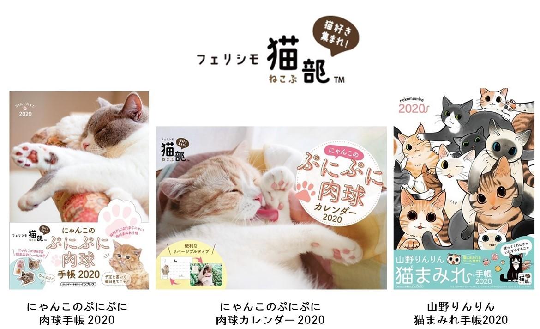 猫のぷにぷに肉球、あるある仕草満載で1年中猫充できる! フェリシモ猫部とコラボした手帳・カレンダー3タイトルを9月13日発売
