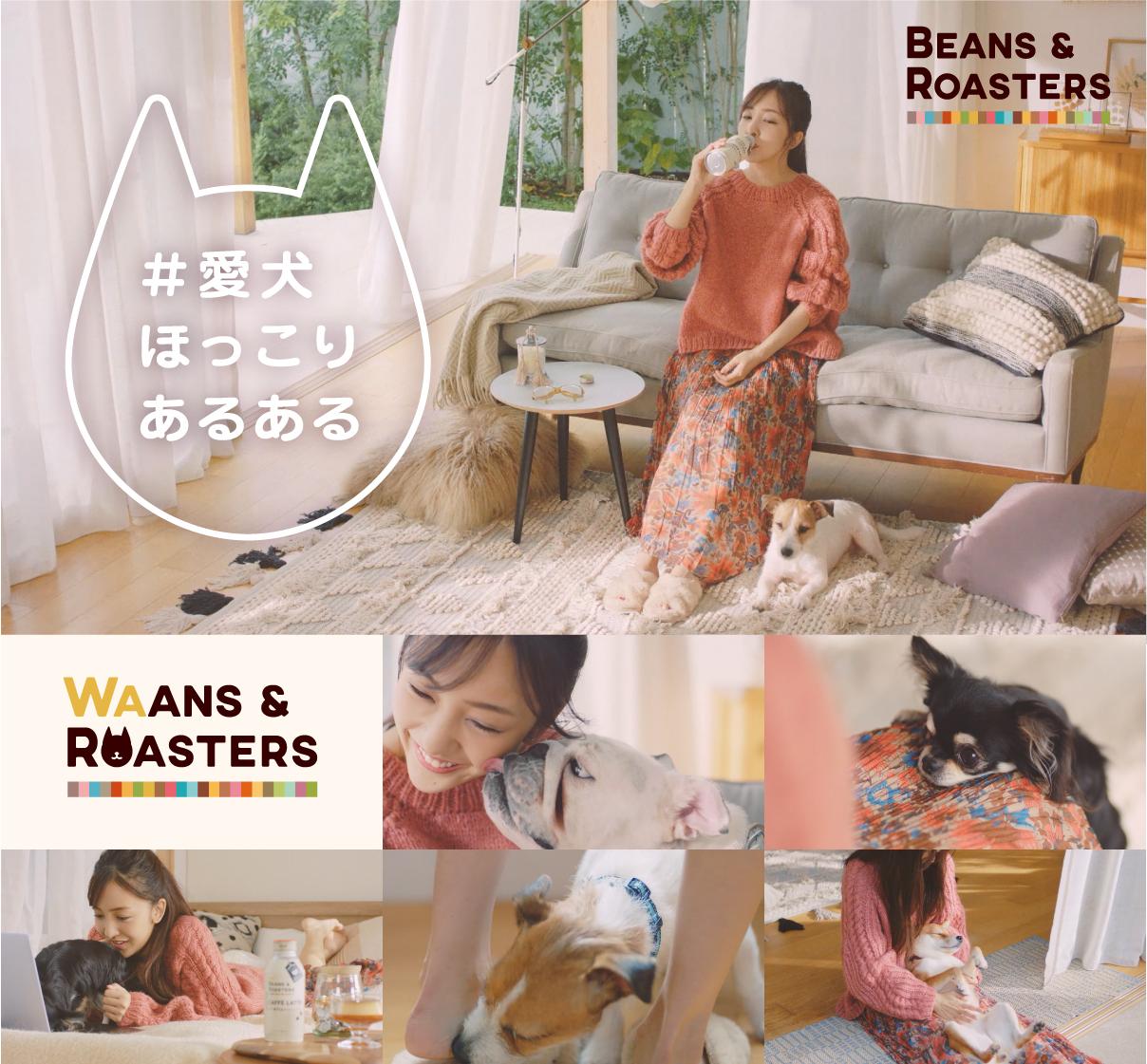 11月1日「犬の日」は愛犬とほっこり癒される1日に! 「犬の日」にちなみ、動画「#愛犬ほっこりあるある」を公開