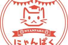 有名猫、人気猫雑誌や絵本も参加…イベント盛りだくさん 12月21、22日開催「にゃんぱく~ねこの万博~」
