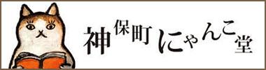 猫本専門店「神保町にゃんこ堂」