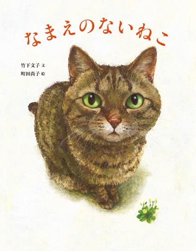 絵本『なまえのないねこ』(竹下文子・文/町田尚子・絵、小峰書店)の原画展を開催