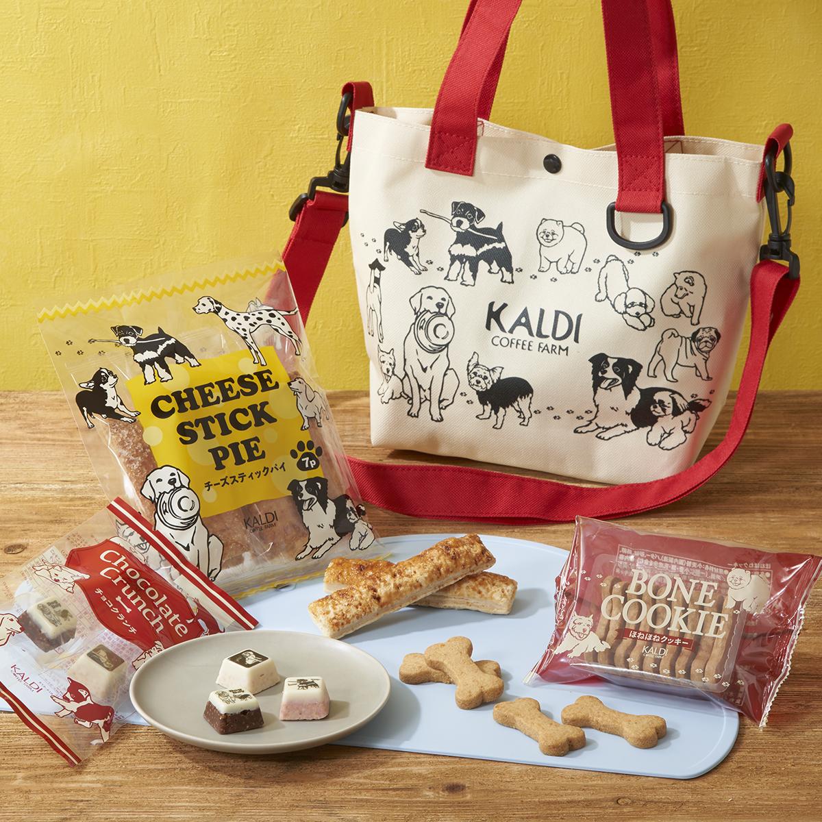 【11月1日(金)発売】ワンワンワンの日に「いぬの日おさんぽバッグ」