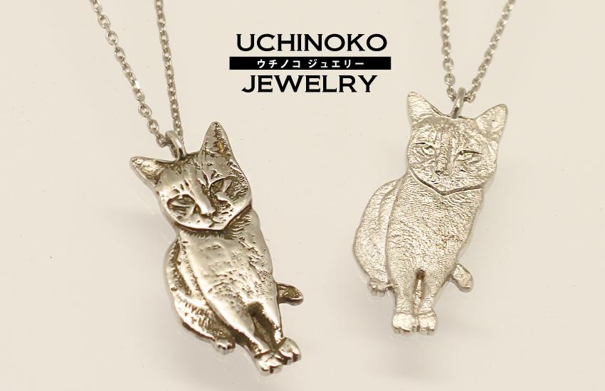いつも一緒だニャ!写真からつくれる愛猫のシルバージュエリー「UCHINOKO JEWELRY(ウチノコジュエリー)」が登場。
