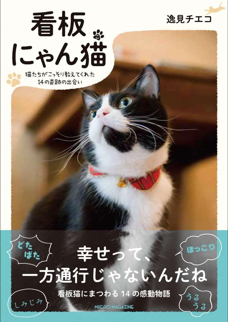 「愛する人」との繋がりを猫の視点で綴った心温まるフォト・ブック「看板にゃん猫」10月18日発売!