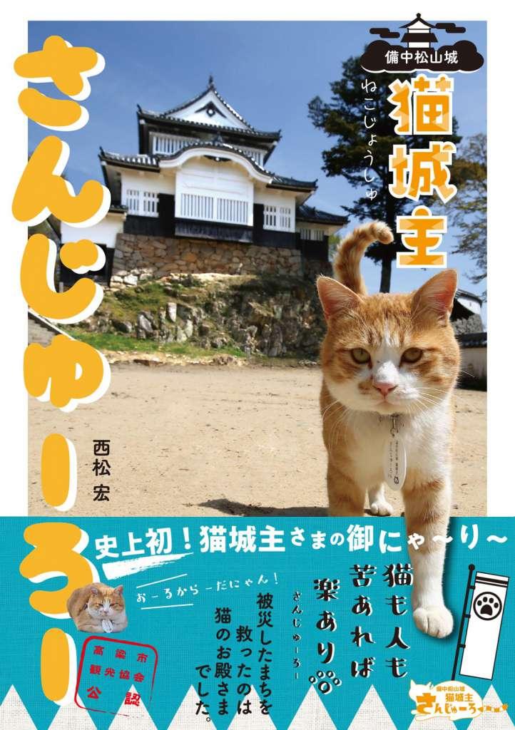 岡山県高梁市の「天空の山城」備中松山城、その城主が本になり次々と話題を読んでいます。『備中松山城 猫城主 さんじゅーろー』