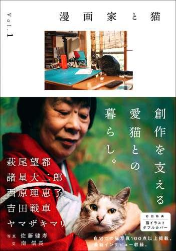 猫を愛する漫画家による新シリーズ!『漫画家と猫 Vol.1』【初回限定特典 ダブルカバー仕様】で発売!