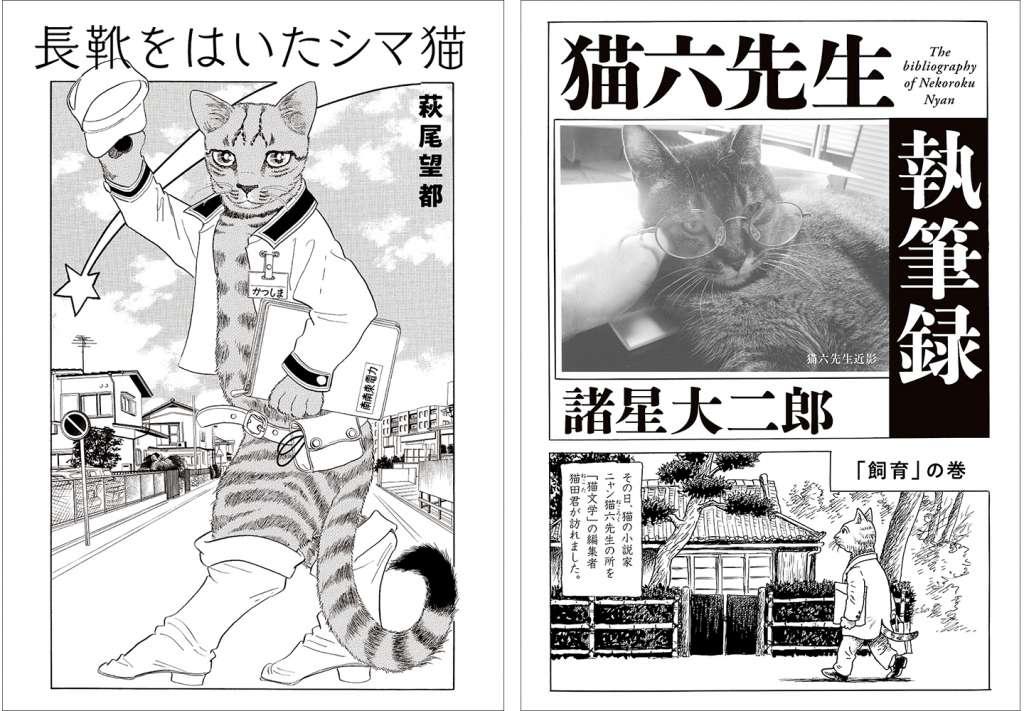 描き下ろし含む貴重な猫マンガ・猫イラスト収録