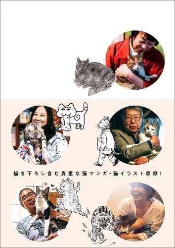 『漫画家と猫 Vol.1』表4画像