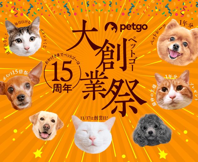 おかげさまで創業15周年「ペットゴー大創業祭」開催