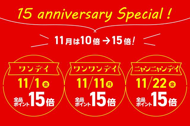 15周年記念 ポイントアップ祭