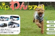 vipわんツアー発売開始!バス会社による愛犬のための本格バスツアー♪