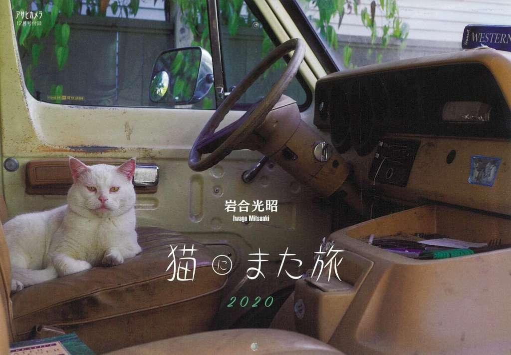 特別付録は、恒例の岩合光昭さんネコカレンダー「猫にまた旅2020」
