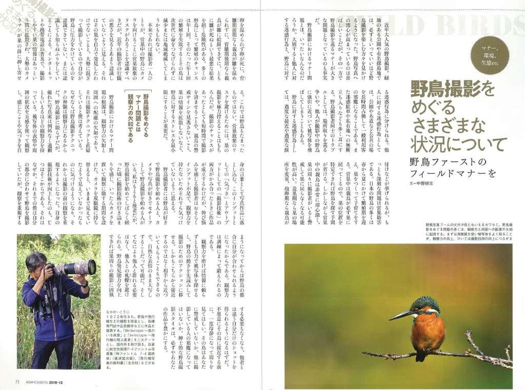 アサヒカメラ12月号では、動物写真の撮り方を75ページにわたって大特集!