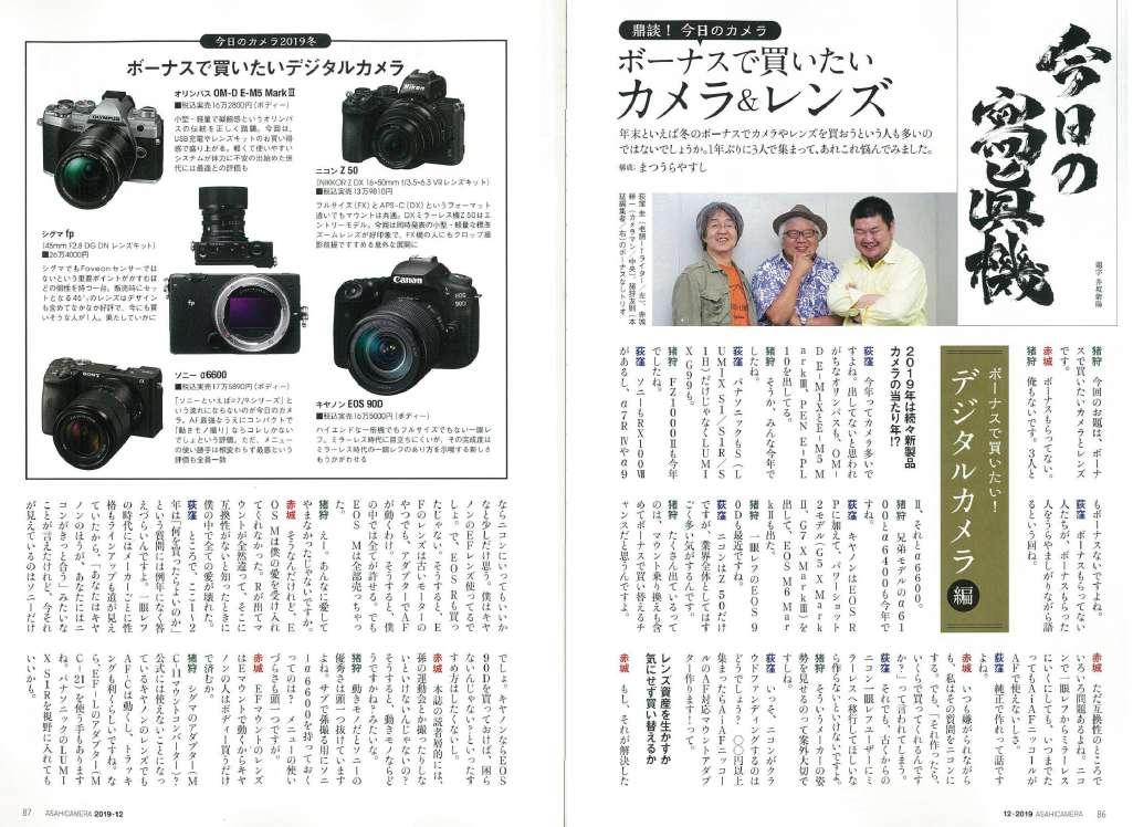 新製品が目白押しだった2019年。ボーナスで買うとしたら、どのカメラとレンズを狙うべき?