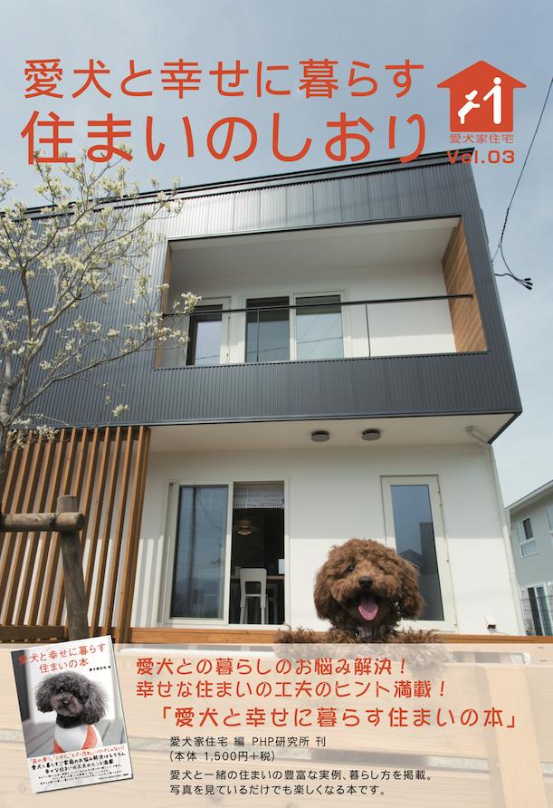 11月11日(わんわんわんわん)は愛犬家住宅の日!「愛犬と幸せに暮らす住まいのしおり vol.3」を発刊