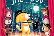 クリスマスプレゼントや贈り物にも最適!親子で読みたい絵本『JAZZ DOG』発売!