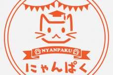 にゃんぱく~ねこの万博~ in大丸梅田店 来年2月16~24日に開催決定! 展示作品の募集開始